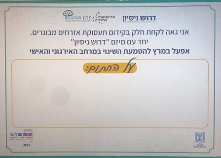 האמנה עליה חתמו משתתפי הקורס
