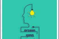 דרוש ניסיון – חושבים מחוץ לקופסא